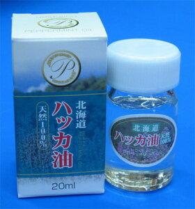 北海道産天然100%ハッカ油20ml