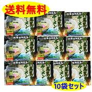 ★送料無料★利尻昆布ラーメン塩味★★10個入り×1箱★