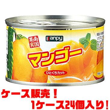 【送料無料!】カンピー マンゴーひとくちカット 225gF2 ×24入りフォーク付きで食べやすい!!