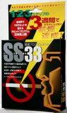 【!】シービック 禁煙プログラムキット SS33タバコを吸いながらヤメル!
