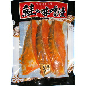 エスケー食品 鮭の味噌漬 70g切身×3切越後村上の塩引き鮭!