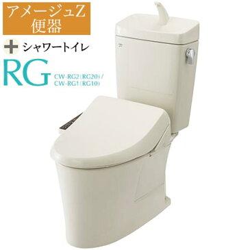 【送料無料!】LIXIL(INAX) トイレ3点セット アメージュZ(便器+タンク)+RG10(便座) 便器YBC-ZA10H-NC タンクYDT-ZA180H-NC100年クリーン アクアセラミックフチレス形状