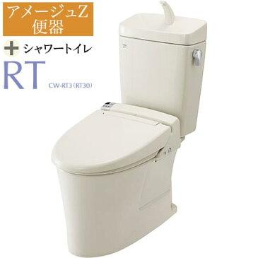 【送料無料!】LIXIL(INAX) トイレ3点セット アメージュZ(便器+タンク)+RT30(便座) 便器YBC-ZA10H-NC タンクYDT-ZA180H-NC100年クリーン アクアセラミックフチレス形状