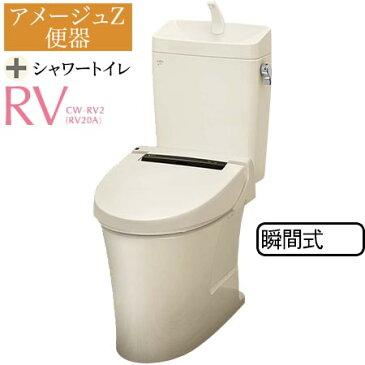 【送料無料!】LIXIL(INAX) トイレ3点セット アメージュZ(便器+タンク)+RV20(便座) 便器YBC-ZA10H-NC タンクYDT-ZA180H-NC100年クリーン アクアセラミックフチレス形状