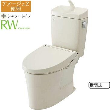 【送料無料!】LIXIL(INAX) トイレ3点セット アメージュZ(便器+タンク)+RWA20H(便座) 便器YBC-ZA10H-NC タンクYDT-ZA180H-NC100年クリーン アクアセラミックフチレス形状