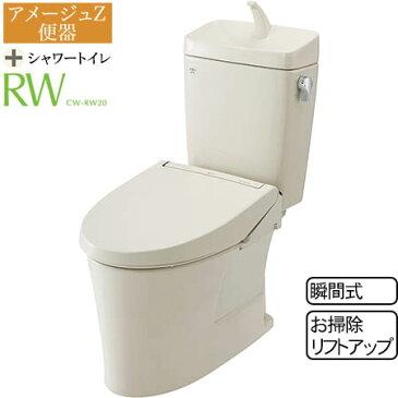 【送料無料!】LIXIL(INAX) トイレ3点セット アメージュZ(便器+タンク)+RWA20GH(便座) 便器YBC-ZA10H-NC タンクYDT-ZA180H-NC100年クリーン アクアセラミックフチレス形状