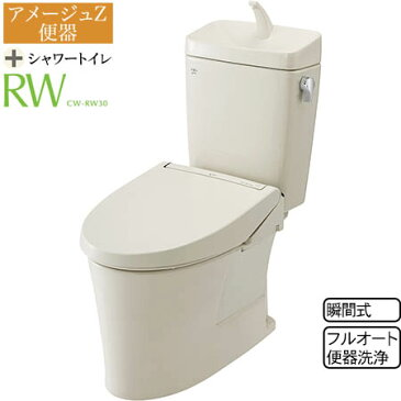 【送料無料!】LIXIL(INAX) トイレ3点セット アメージュZ(便器+タンク)+RWA30HQ(便座) 便器YBC-ZA10H-NC タンクYDT-ZA180H-NC100年クリーン アクアセラミックフチレス形状