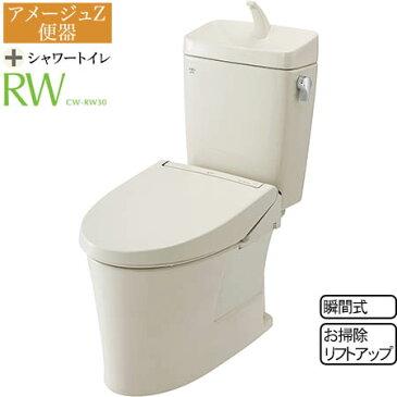 【送料無料!】LIXIL(INAX) トイレ3点セット アメージュZ(便器+タンク)+RWA30GH(便座) 便器YBC-ZA10H-NC タンクYDT-ZA180H-NC100年クリーン アクアセラミックフチレス形状