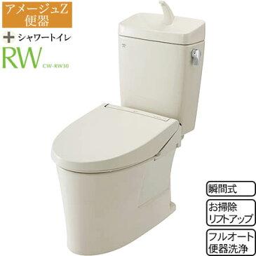 【送料無料!】LIXIL(INAX) トイレ3点セット アメージュZ(便器+タンク)+RWA30GHQ(便座) 便器YBC-ZA10H-NC タンクYDT-ZA180H-NC100年クリーン アクアセラミックフチレス形状