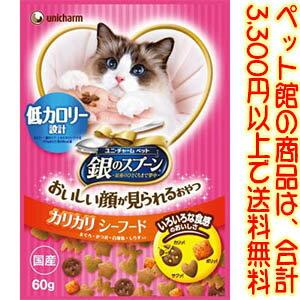 【ペット館】ユニ・チャーム(株) おいしい顔おやつカリカリ低カロリー60g 猫ちゃんが大好きなまぐろ、かつおなどのカリッと贅沢なおいしさ