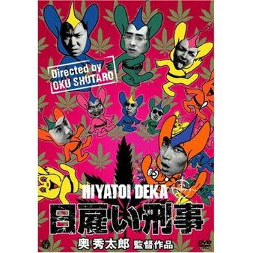 【送料無料!】【DVD】今奈良孝行 日雇い刑事 NEGA-5022在庫限りの大放出!大処分セール!早い者勝ちです。