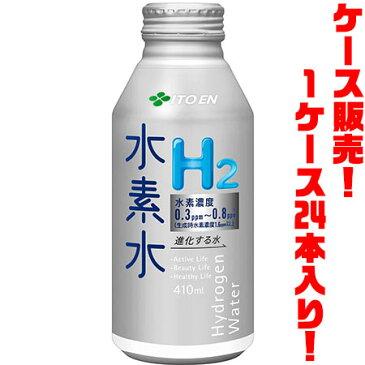 【送料無料!】伊藤園 水素水410ml ボトル缶 ×24入り独自の製法で水素を高純度で封入!