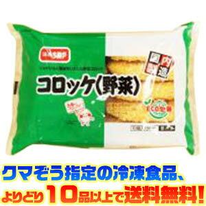 【冷凍食品 よりどり10品以上で送料無料!】ちぬや 味のコロッケ 野菜 60g×10個