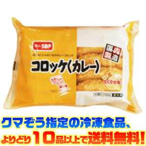 【冷凍食品 よりどり10品以上で送料無料!】ちぬや 味のコロッケ カレー 60g×10個