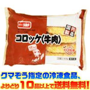 【冷凍食品 よりどり10品以上で送料無料!】ちぬや 味のコロッケ(牛肉) 60g×10