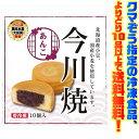 【冷凍食品 よりどり10品以上で送料無料】ピーコック 今川焼 10個 電子レンジで簡単調理! その1