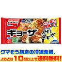 【冷凍食品 よりどり10品以上で送料無料!】味の素 ギョーザ 300g...