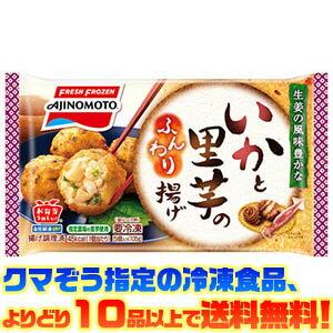 【冷凍食品 よりどり10品以上で送料無料!】味の素 いかと里芋のふんわり揚げ 5個 105g自然解凍でもおいしい!