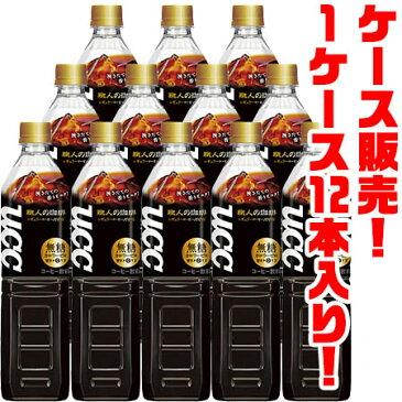 【送料無料!】UCC 職人の珈琲 無糖 930mlボトル ×12入り挽きたての香りとコク。 クリアな味わいを、ぜひストレートで。