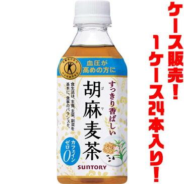 【送料無料!】サントリー 胡麻麦茶 350ml ×24入り血圧が高めの方に