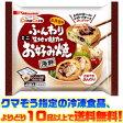 【冷凍食品 よりどり10品以上で送料無料!】日清フーズ お弁当用ミニお好み焼海鮮 160g 電子レンジで簡単調理!