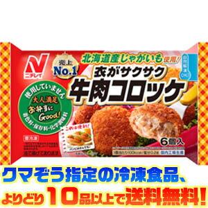 【冷凍食品 よりどり10品以上で送料無料!】ニチレイフーズ 衣がサクサク牛肉コロッケ 6個 180g自然解凍でもおいしい!