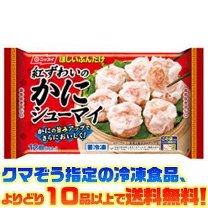 【冷凍食品 よりどり10品以上で送料無料!】日本水産 紅ずわいのかにシューマイ 12個 168g電子レンジで簡単調理!