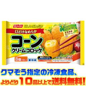 【冷凍食品 よりどり10品以上で送料無料!】日本水産 口どけなめらかコーンクリームコロッケ 184g電子レンジで簡単調理!