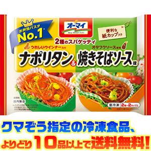 【冷凍食品 よりどり10品以上で送料無料!】日本製粉 2種のスパゲッティ ナポリタン焼きそばソース 140g 電子レンジで簡単調理!