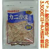 【ペット館】(株)藤沢商事 フジサワ カニかま140g かまぼこにかに肉をプラスしたおやつです