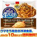 【冷凍食品 よりどり10品以上で送料無料!】日清食品 もちっと生パスタ...