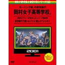 【送料無料!】【DVD】 モーニング娘。の修学旅行 岡村女子...