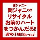 【送料無料!】【BD】関ジャニ∞リサイタルお前のハートをつかんだる! JAXA.5027在庫限りの大放出!大処分セール!早い者勝ちです。