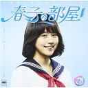 【送料無料!】【CD】 春子の部屋〜あまちゃん 80's HITS〜ソニーミュージック編 MHCL-2324在庫限りの大放出!大処分セール!早い者勝ちです。