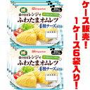 【送料無料!】日本ハム ふわたまオムレツ 4種チーズ入り115g ×6入り袋のままレンジでちょ...