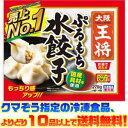 【冷凍食品 よりどり10品以上で送料無料!】イートアンド 王将 ぷるもち水餃子 270g電子レンジで簡単調理!