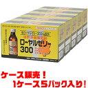 【送料無料!】日興薬品 ロイヤルゼリー300100ml瓶10
