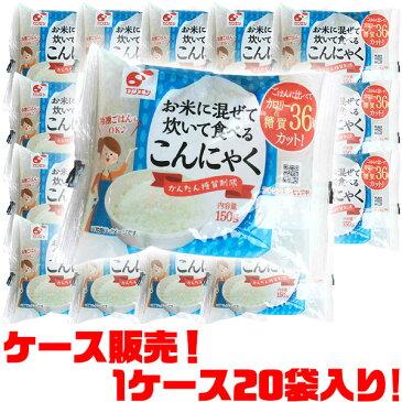 【送料無料!】関越 お米に混ぜて炊いて食べるこんにゃく150g ×20入りお米に混ぜて炊くだけ糖質、カロリー36%カット冷凍出来ます。