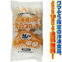 【冷凍食品 よりどり10品以上で送料無料!】サンマルコ食品 北海道の味男爵コロッケ カレー 55g×8ご飯のおかずにもう1品