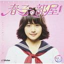 【送料無料!】【CD】 春子の部屋-あまちゃん 80's HITS-[ビクター編] VICL-64072在庫限りの大放出!大処分セール!早い者勝ちです。