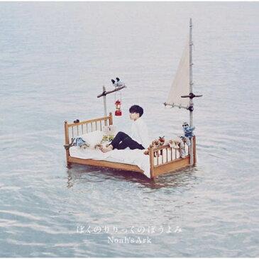【送料無料!】【CD】ぼくのりりっくのぼうよみ Noah's Ark VICL-64690在庫限りの大放出!大処分セール!早い者勝ちです。