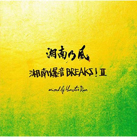 【送料無料!】【CD】湘南乃風 MIX ALBUM 湘南乃風 ~湘南爆音BREAKS!II~ mixed by Monster Rion TFCC-86549在庫限りの大放出!大処分セール!早い者勝ちです。