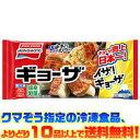 【冷凍食品 よりどり10品以上で送料無料】味の素 ギョーザ 12個ご飯のおかずにもう一品!