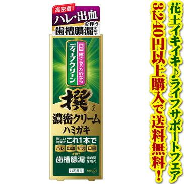 【花王イキイキライフ3240円以上で送料無料】ディープクリーン 撰 薬用ハミガキ100g 密着する濃密クリームが、歯槽膿漏・歯肉炎を防ぐ