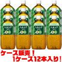 【送料無料!】花王 ヘルシア緑茶1.05L ×12入り内臓脂肪を減らすのを助ける
