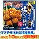 【冷凍食品 よりどり10品以上で送料無料】テーブルマーク 国産若鶏の塩から揚げ 280g …