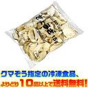【冷凍食品 よりどり10品以上で送料無料】マルハニチロ(あけ...