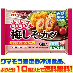 日本ハム『ささみ梅しそカツ』