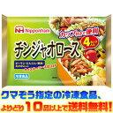 【冷凍食品 よりどり10品以上で送料無料】日本ハム チンジャ...