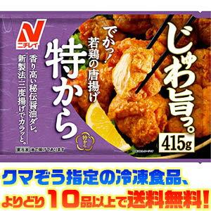 【冷凍食品 よりどり10品以上で送料無料】ニチレイ 特から 415g電子レンジで簡単調理!